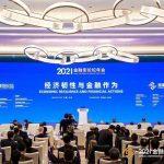 Xinhua Silk Road: Debate sobre el papel del sector financiero en la economía real en el Foro anual Financial Street en Pekín